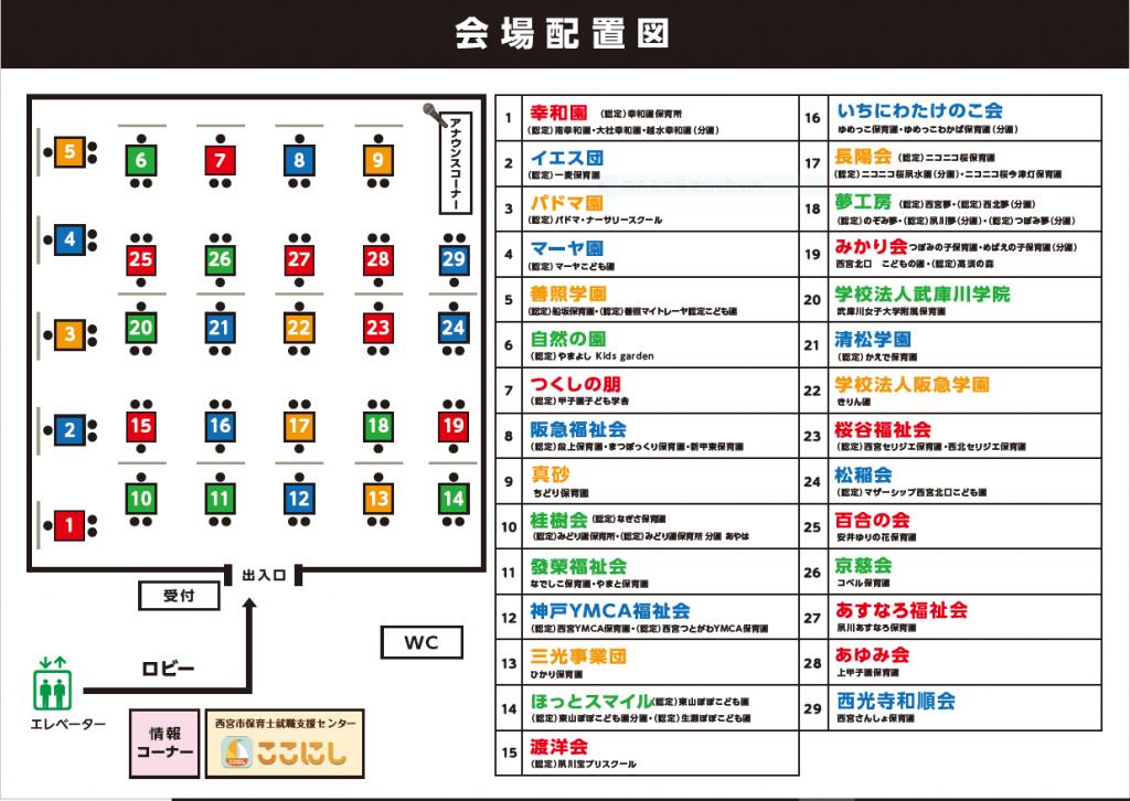 20210704市就職フェア_会場配置図